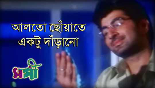 Alto Choyate from Sangee Bengali Movie