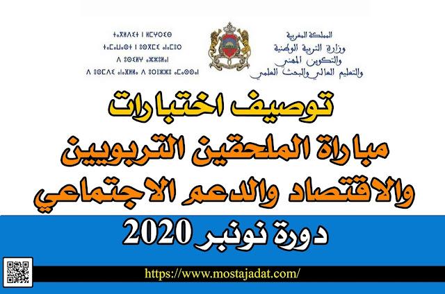 توصيف اختبارات  مباراة الملحقين التربويين والاقتصاد والدعم الاجتماعي   دورة نونبر 2020