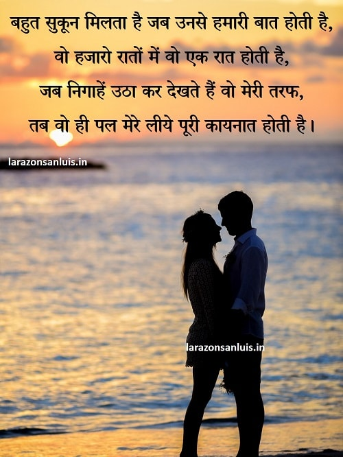 love-shayari-with-image-in-hindi