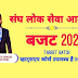 Dev sir Budget 2020 pdf Notes in Hindi for Civil Services