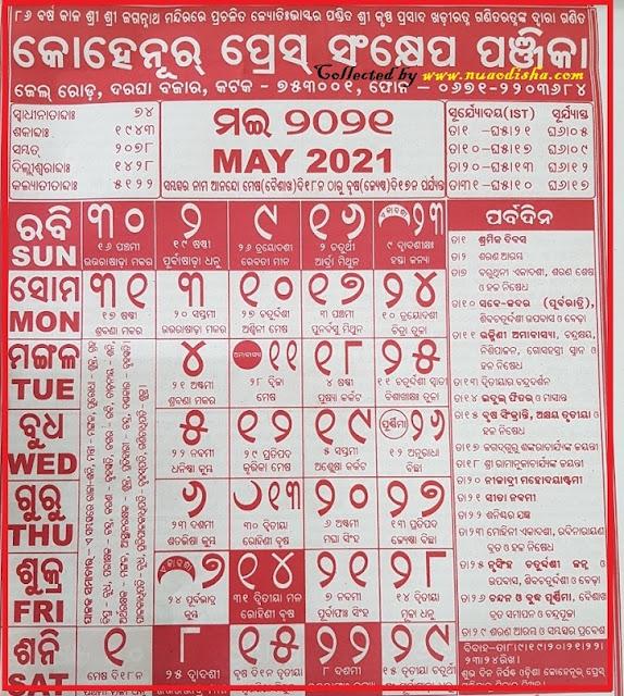 Odia Calendar May 2021