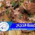 كبسة الدجاج بنكهة شرقية واعداد مغربي ناجح