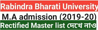 RBU M.A rectified Master list কিভাবে দেখবে?