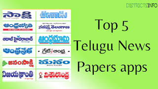 Top 5 Telugu News Papers apps