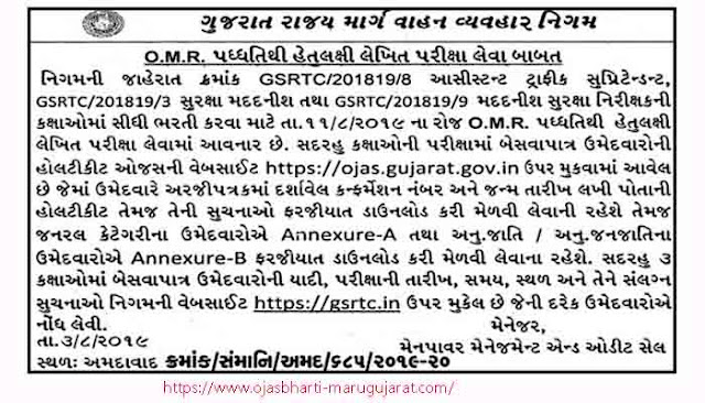 GSRTC Security Assistant,Assistant Traffic Superintendent (A.T.S.) And Assistant Security Inspector Call Letter Download