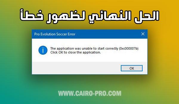 Unable-to-Start-0xc00007b