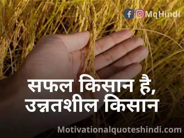 Farmer Quotes In Hindi