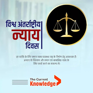 World International Day of Justice: 17 July
