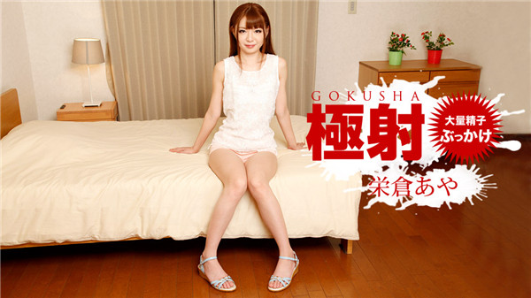 UNCENSORED 1Pondo 022819_816 一本道 022819_816 極射 栄倉彩, AV uncensored