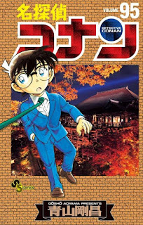 名探偵コナン コミック 第95巻 | 青山剛昌 Gosho Aoyama |  Detective Conan Volumes