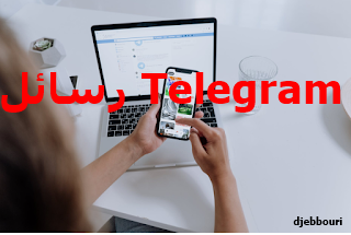 كيفية الرد تلقائيًا على رسائل Telegram باستخدام تطبيق MI Auto Reply لنظام Android