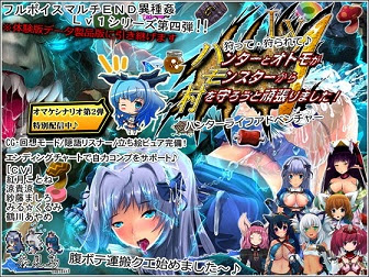 [H-GAME] Lv1 hunters and Otomo worked hard to protect the village from monsters! JP