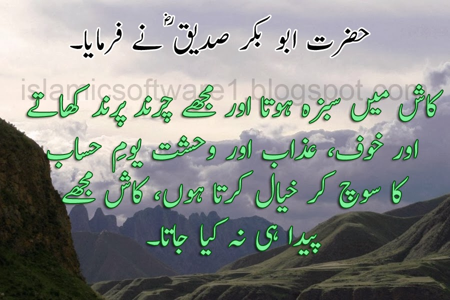 quotes of hazrat abu bakr siddique in urdu 5