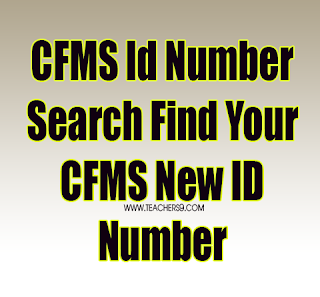 CFMS Id Number Search Find Your CFMS New ID Number/How to know my CFMS ID number