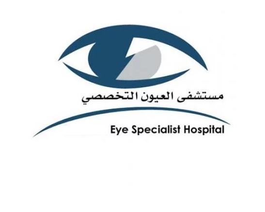 نتيجة بحث الصور عن مستشفى العيون التخصصي+واحة الوظائف