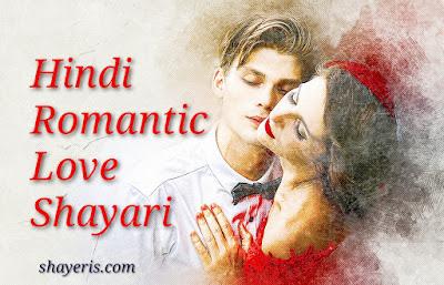 Hindi Romantic Shayari - रोमांटिक शायरी हिंदी में लिखी हुई