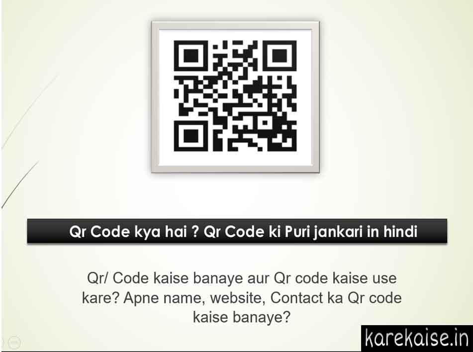 QR-Code-kaise-banaye-Puri-Jankari.