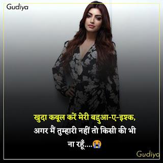 hindi shayari 2 line love