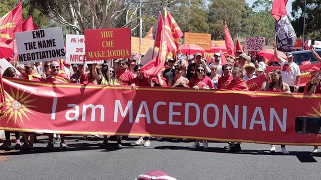 """Να ετοιμαζόμαστε για αναγνώριση """"μακεδονικής μειονότητας"""" στην Ελλάδα"""