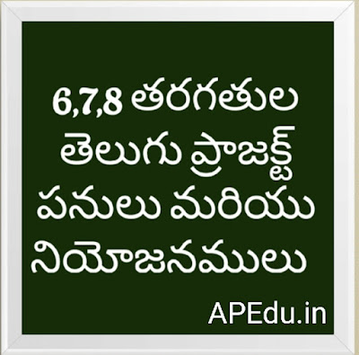 6,7,8, Classes Telugu projects and assignments