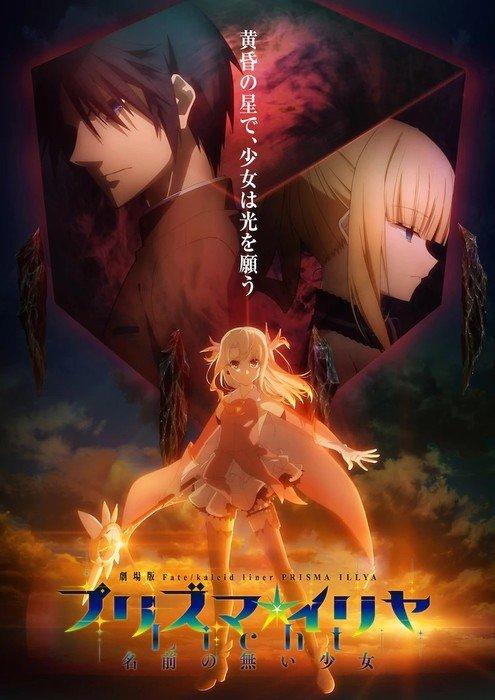 Gekijōban Fate / kaleid liner Prisma Illya Licht - Namae no Nai Shōjo ( Fate / kaleid liner Prisma Illya the Movie Licht - The Nameless Girl).