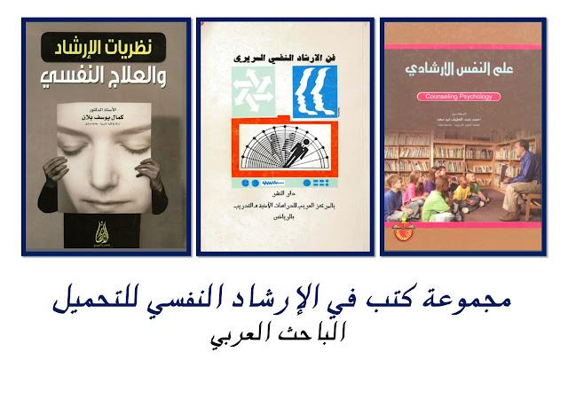 مجموعة كتب في الإرشاد النفسي للتحميل - الباحث العربي