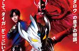Ultraman Taiga Episódio 11