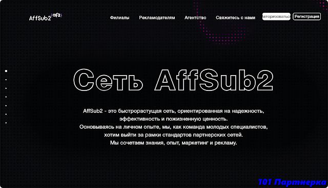 AffSub2 Network - партнерка для тех, кто льет на дейтинг и свипстейк.