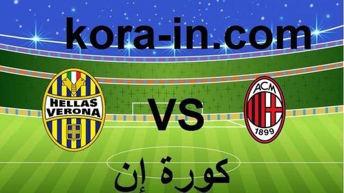موعد مباراة ميلان وهيلاس فيرونا بث مباشر بتاريخ 08-11-2020 الدوري الايطالي