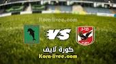 نتيجة مباراة الأهلي وفيتا كلوب القادمة في دوري أبطال إفريقيا