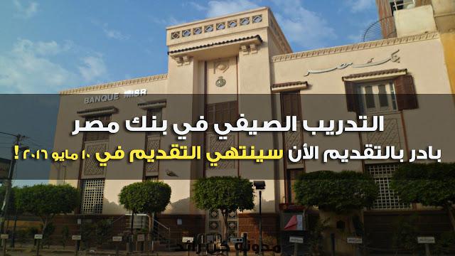 التدريب الصيفي في بنك مصر