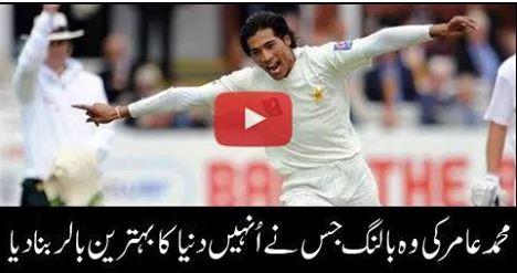 SPORTS, mohammad aamir, Muhammad Amir Best Performance Against Australia, SPORTS, VIDEO,