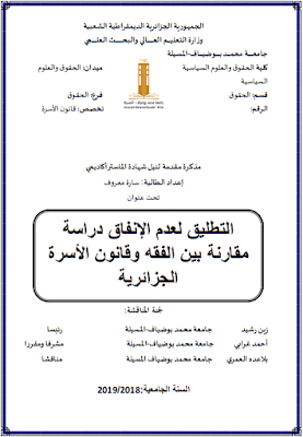 مذكرة ماستر: التطليق لعدم الإنفاق دراسة مقارنة بين الفقه وقانون الأسرة الجزائرية PDF