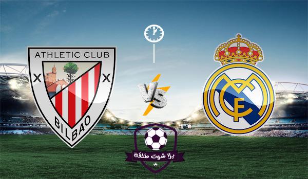 مباراة ريال مدريد واتلتيك بلباو-يلا شوت-يلا شوت الجديد-يلا شوت-يلا شوت طلقة