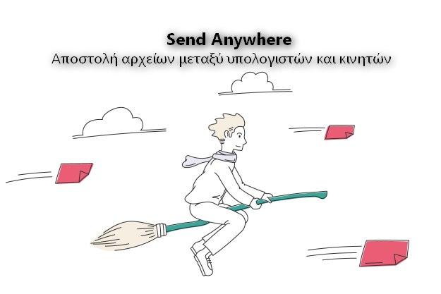 Send Anywhere - Ασύρματη μεταφορά αρχείων μεταξύ υπολογιστών και κινητών