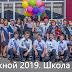 Отчет о фото и видео съёмке выпускного 2019 в школе № 153