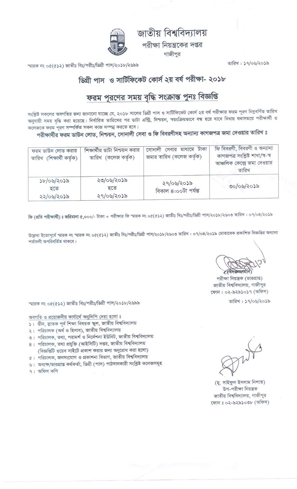 Degree 2nd year form fill up 2nd notice