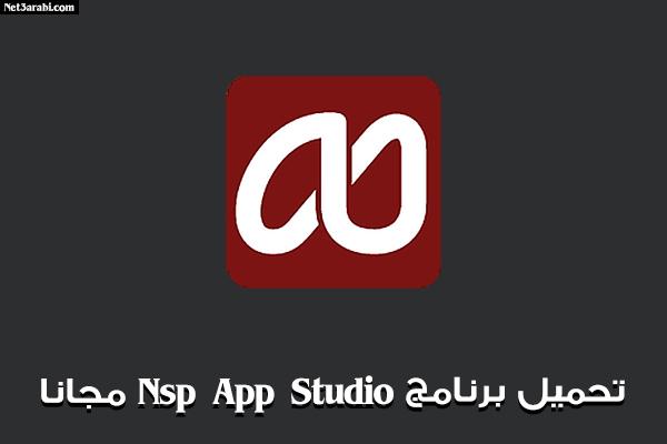 تحميل برنامج nsb appstudio مجانا برابط مباشر