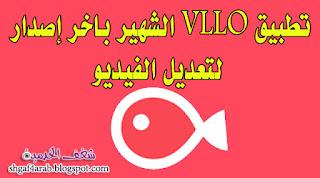 تطبيق فيلو لتعديل الفيديو وقص الصوت وتقطيع الفيديو