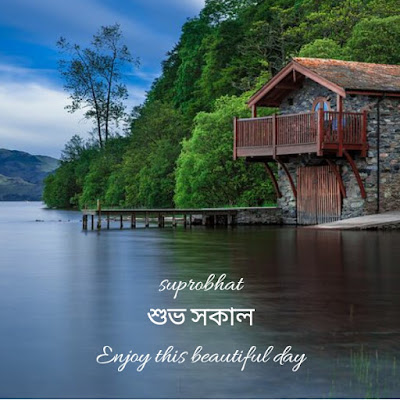 good morning sms in bengali 140 words