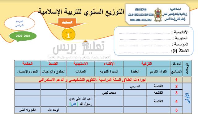 التوزيع السنوي لمادة التربية الإسلامية للمستوى الأول للموسم الدراسي 2019/ 2020