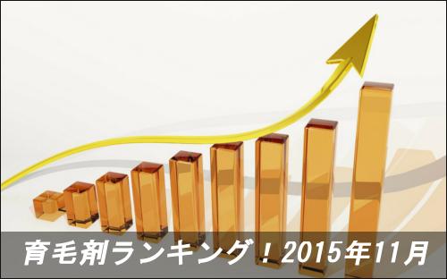 男性に人気の育毛剤比較ランキング!(2015年11月)