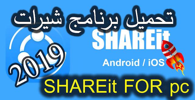 تحميل برنامج شير ات SHAREit 2019 تحميل مجاني مليون وبرابط مباشر