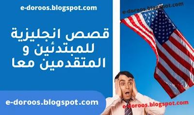 25 قصص باللغة الانجليزية pdf للمبتدئين والمتقدمين من edoroos