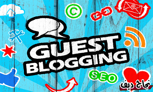 ماذا نقصد بالتدوين الإستضافي (Guest Blogging) .. و لماذا عليك البدأ في تبنيه في مدونتك أو موقعك الإلكتروني ؟
