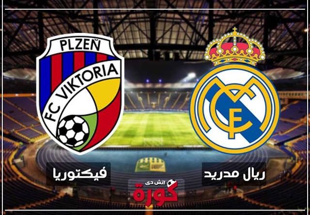 مشاهدة مباراة ريال مدريد وفيكتوريا بلزن بث مباشر 7-11-2018 دوري أبطال أوروبا