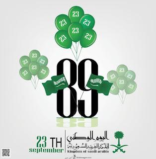 خلفيات تهنئة اليوم الوطني السعودي 2019