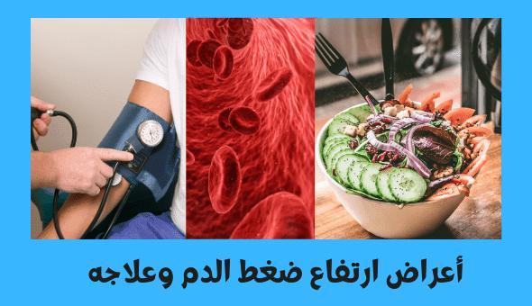 ضبط أعراض ارتفاع ضغط الدم بشكل طبيعي High Blood Pressure