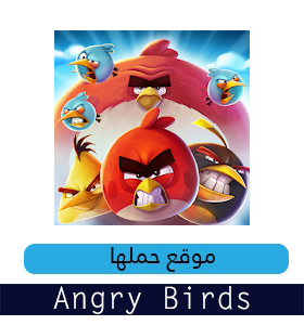 تحميل لعبة انجري بيردز الجزء الثاني Download Angry Bird 2020 علي الكمبيوتر و الاندرويد و الايفون