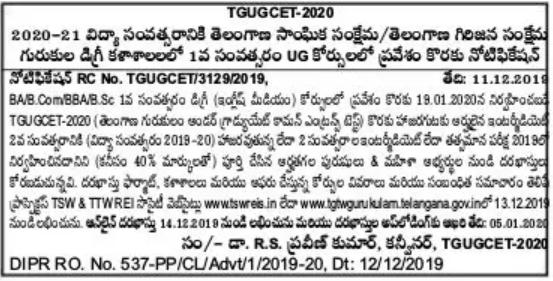 TS gurukulam degree notification 2021 tgugcet tswreis ug admissions